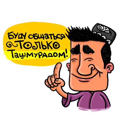 Tashmurad messages sticker-0