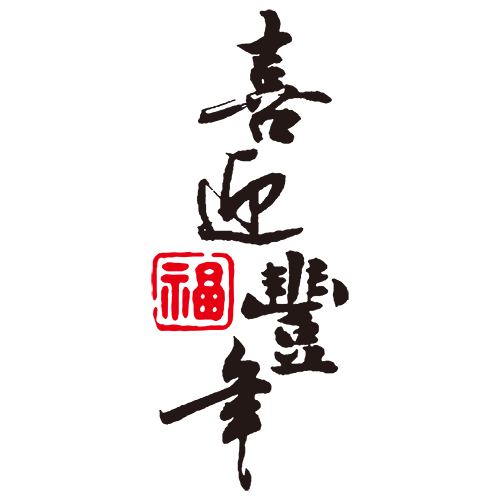 Chinese Best Wishes - Best Greetings for Everyone messages sticker-9