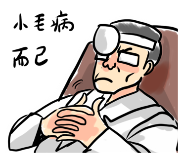 萬能醫生 彩 messages sticker-0