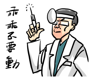 萬能醫生 彩 messages sticker-6