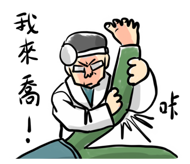 萬能醫生 彩 messages sticker-7