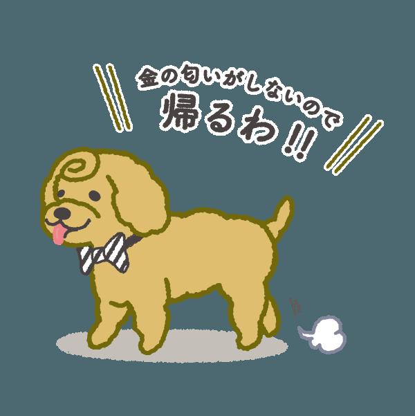 お金大好き!1ドル, 2ドル, プードルさん! messages sticker-8