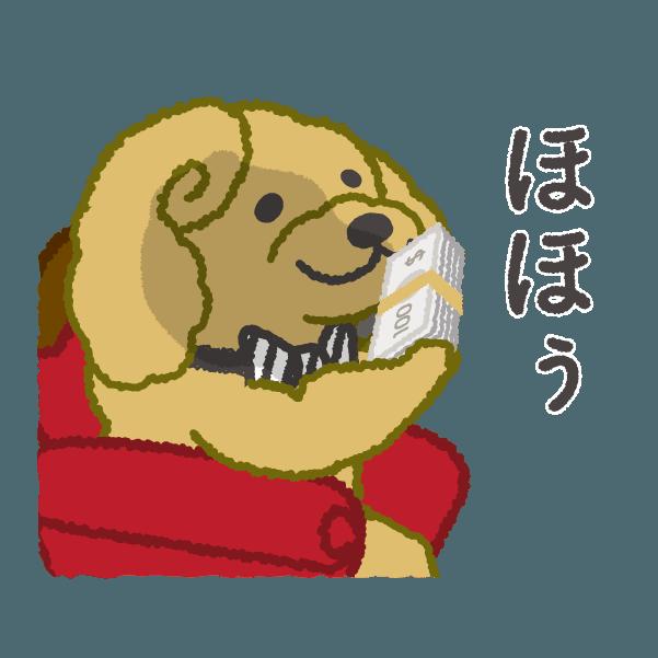 お金大好き!1ドル, 2ドル, プードルさん! messages sticker-4