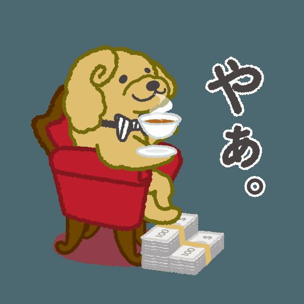 お金大好き!1ドル, 2ドル, プードルさん! messages sticker-2