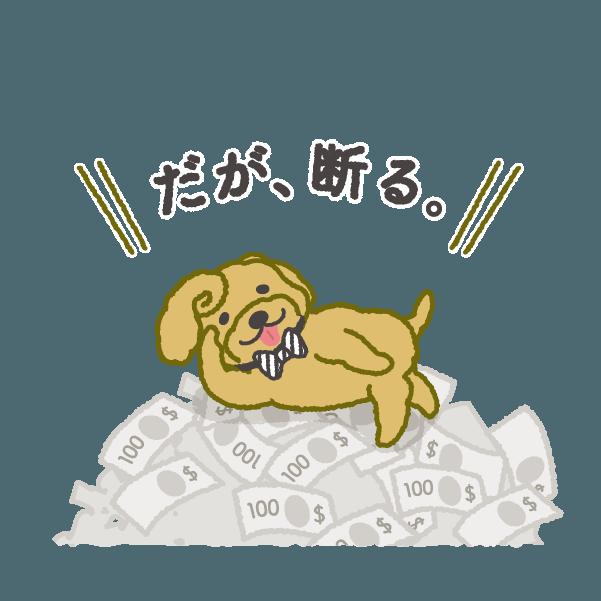 お金大好き!1ドル, 2ドル, プードルさん! messages sticker-7