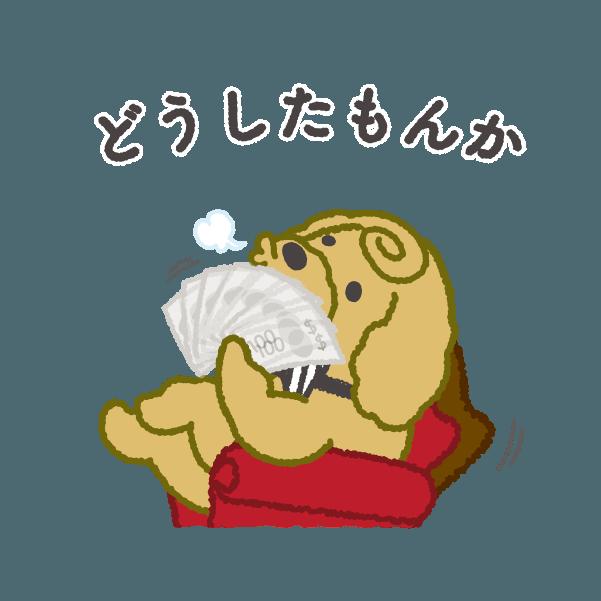 お金大好き!1ドル, 2ドル, プードルさん! messages sticker-6