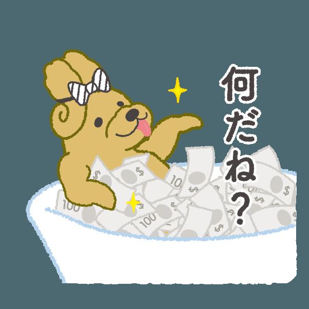 お金大好き!1ドル, 2ドル, プードルさん! messages sticker-3