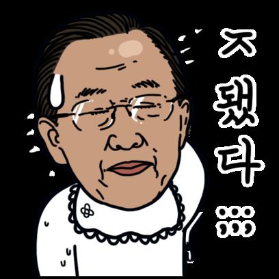 대한민국의 유우명아재들 스티커 1탄 messages sticker-8