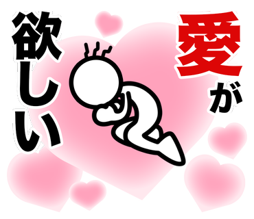 欲しがり屋さんのための欲しがりステッカー! messages sticker-0