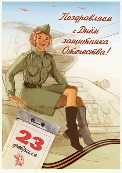 23 февраля - Советские открытки и цветы мужчинам messages sticker-11