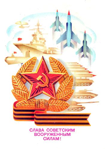 23 февраля - Советские открытки и цветы мужчинам messages sticker-3