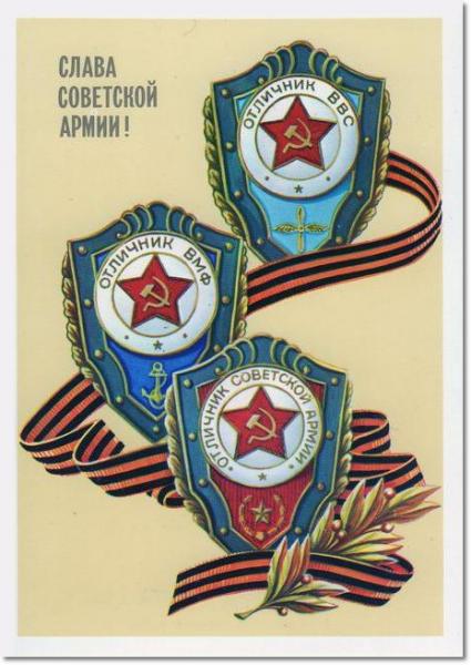 23 февраля - Советские открытки и цветы мужчинам messages sticker-9