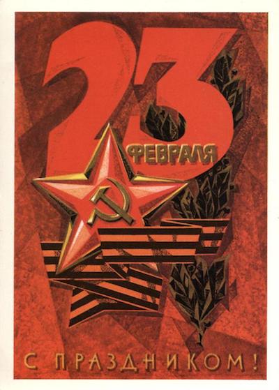 23 февраля - Советские открытки и цветы мужчинам messages sticker-10