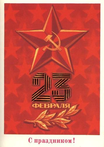 23 февраля - Советские открытки и цветы мужчинам messages sticker-6