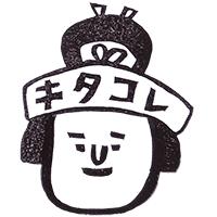 キタコレforステッカー messages sticker-9