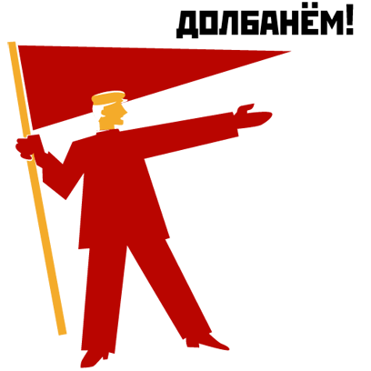 Революция 1917 - Стикеры messages sticker-10