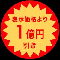 安売りシール for iMessege messages sticker-0