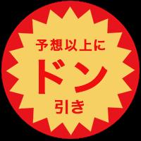 安売りシール for iMessege messages sticker-10
