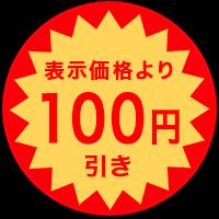 安売りシール for iMessege messages sticker-2