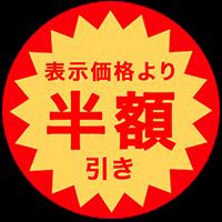 安売りシール for iMessege messages sticker-7