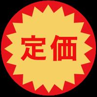 安売りシール for iMessege messages sticker-8