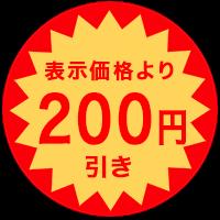 安売りシール for iMessege messages sticker-3