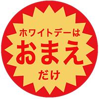 安売りシールforステッカー messages sticker-11