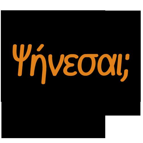 Greek Slang Stickers messages sticker-3
