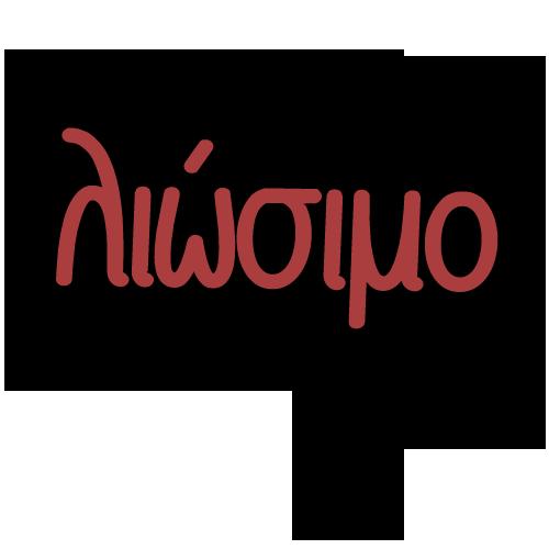 Greek Slang Stickers messages sticker-2