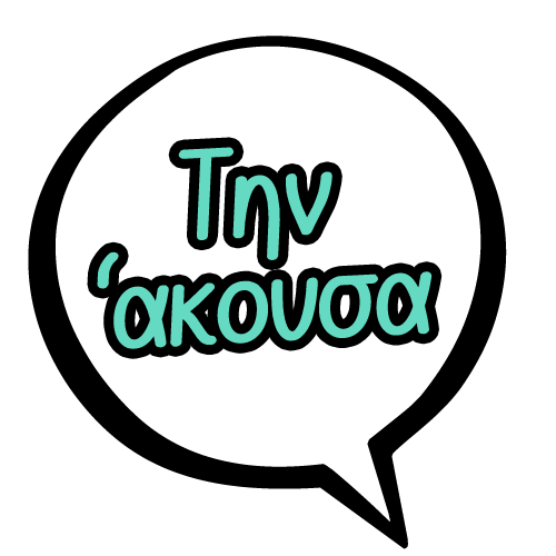 Greek Slang Stickers messages sticker-9