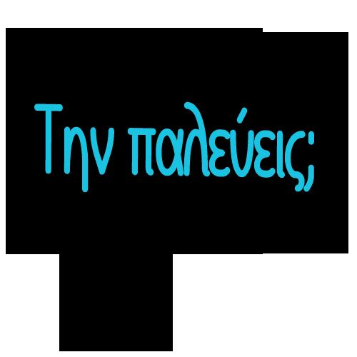 Greek Slang Stickers messages sticker-5