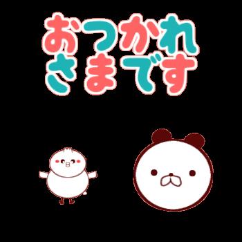 おためしーゆるパンのデカ文字あいさつ messages sticker-2