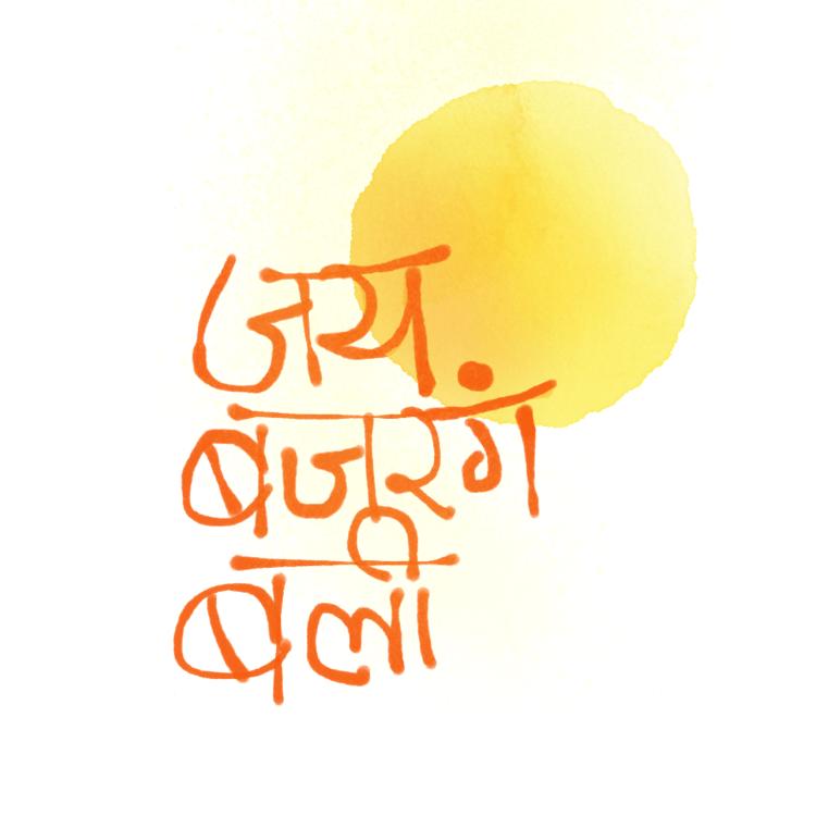 Shri Stotram messages sticker-6