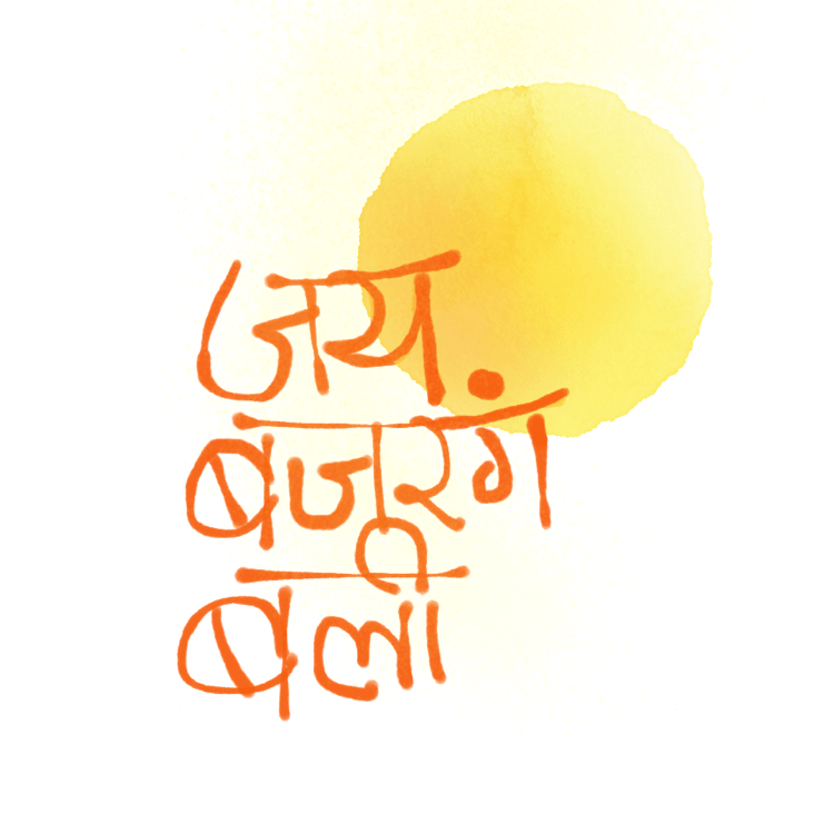 Shri Stotram messages sticker-6