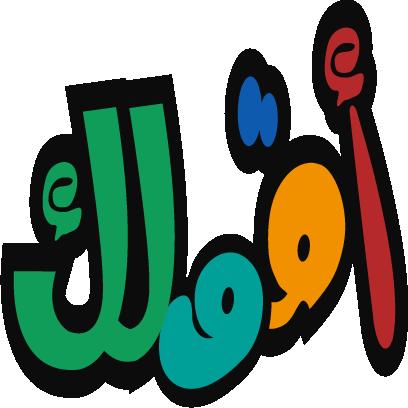 كلمات-مكاوية messages sticker-6