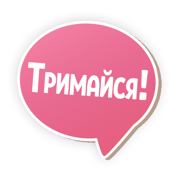 Ukrainian greetings messages sticker-8