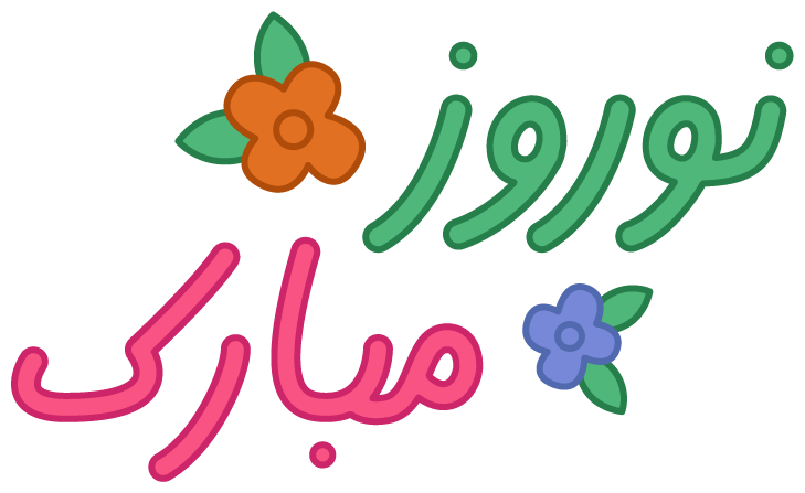 Norooz Haft Seen Stickers messages sticker-10