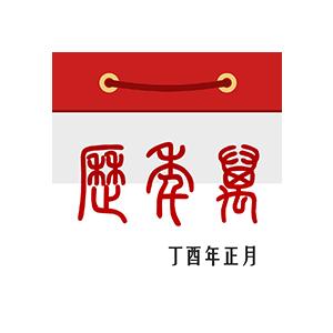 日历 万年历:中华老黄历黄历农历 messages sticker-4