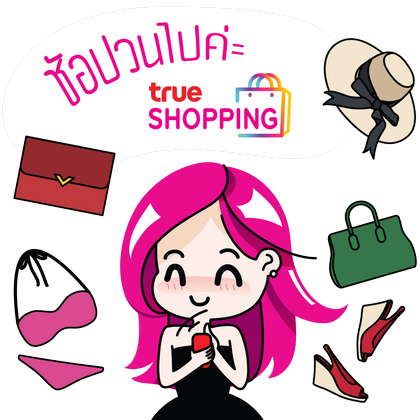 Nong Chom Shopping Queen messages sticker-3