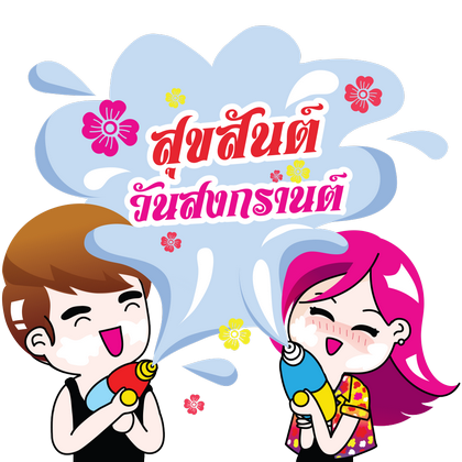 Nong Chom Shopping Queen messages sticker-0