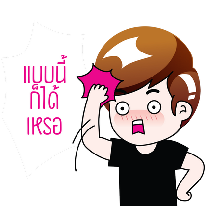 Nong Chom Shopping Queen messages sticker-9
