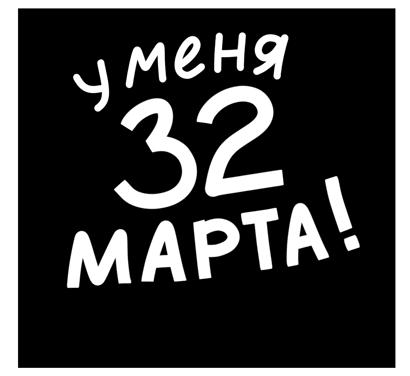 1 апреля никому не верю! messages sticker-9