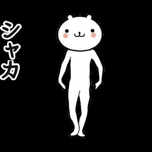 動く 小賢しいクマ(関西弁) messages sticker-0