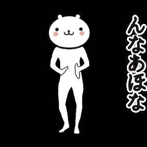 動く 小賢しいクマ(関西弁) messages sticker-11