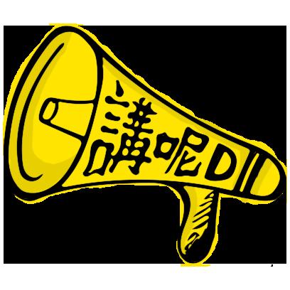 講呢d messages sticker-0