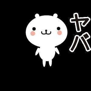 動く 小賢しいちびクマ messages sticker-11