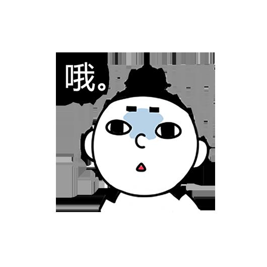 紫微大师-表情包贴纸 messages sticker-11