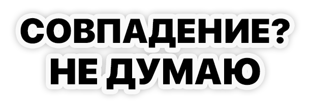 #ВТРЕНДЕ messages sticker-8