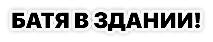 #ВТРЕНДЕ messages sticker-4
