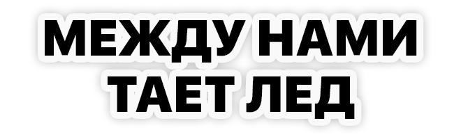 #ВТРЕНДЕ messages sticker-7